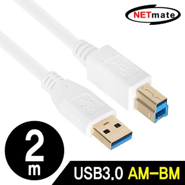 NETmate USB3.0 케이블 [AM-BM] [2M/화이트] [NM-UB320Z]