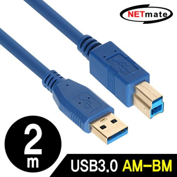 NETmate USB3.0 케이블 [AM-BM] [2M/블루] [NM-UB320BLZ]