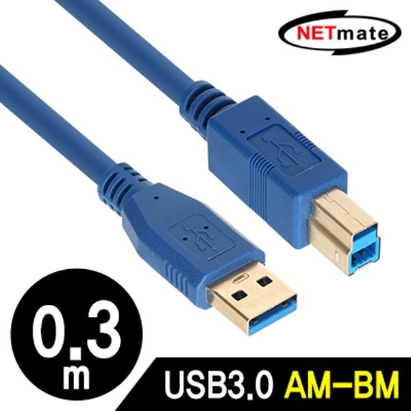 NETmate USB3.0 케이블 [AM-BM] [0.3M/블루] [NM-UB303BLZ]
