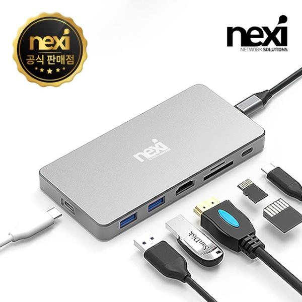 넥시 USB3.1 C타입 NVMe 멀티스테이션 [NX-MC701] [NX1079]