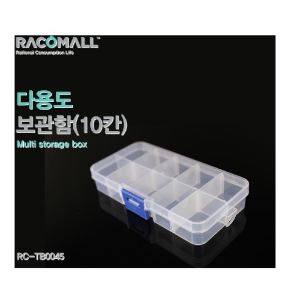 다용보 보관함(10칸) (RC-TB0045)