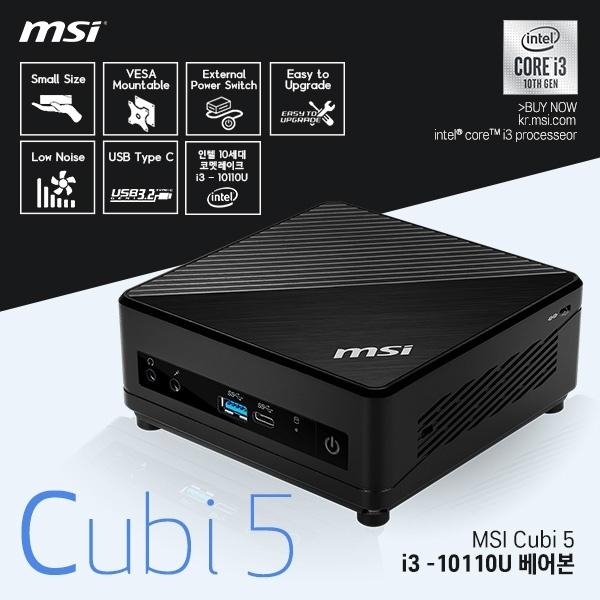 Cubi 5 i3-10110U (8GB) (8GB, SSD M.2 NVMe 256GB)