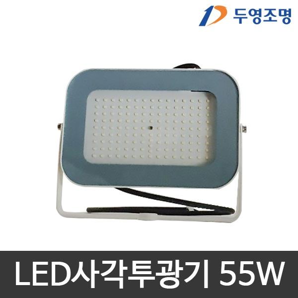LED투광기 사각투광기 투광등 간판등 [55W]