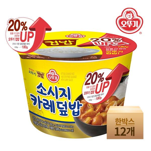 컵밥 소시지카레덮밥(증량) 315g 12개(한박스)