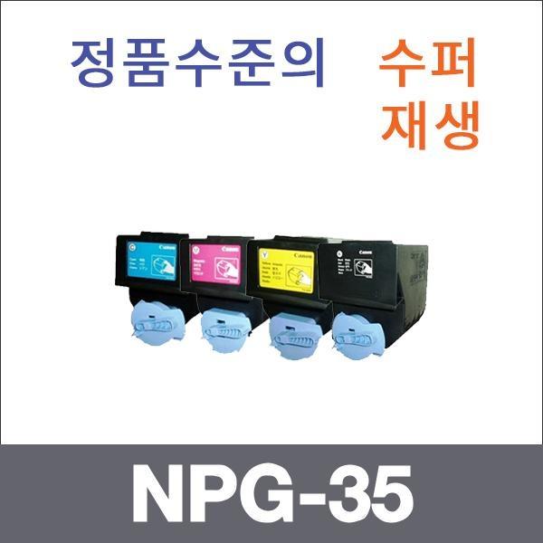 캐논 재생토너 NPG-35 4색 SET (검정:26K/칼라:14K)