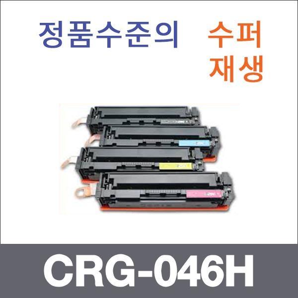 캐논 재생토너 CRG-046H 대용량 4색 SET (검정:6.3K/칼라:5K)
