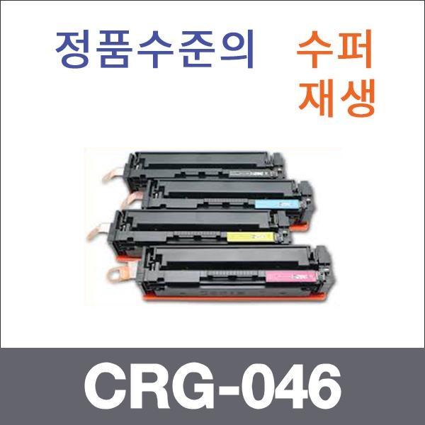 캐논 재생토너 CRG-046 4색 SET (검정:2.2K/칼라:2.3K)