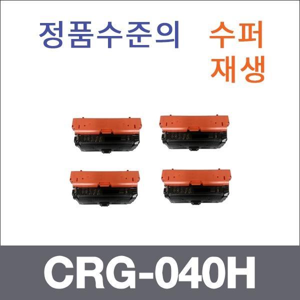 캐논 재생토너 CRG-040H 대용량 4색 SET (검정:13K/칼라:16.5K)