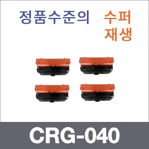 캐논 재생토너 CRG-040 4색 SET (검정:6.3K/칼라5.4K)
