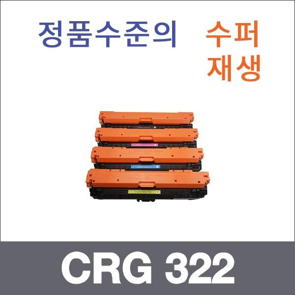 캐논 재생토너 CRG-322 4색 SET (검정:6.5K/칼라:7.5K)