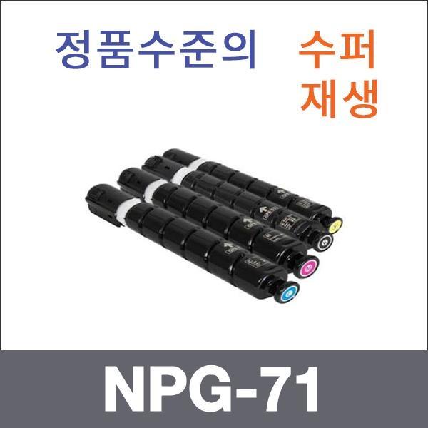 캐논 재생토너 NPG-71 4색 SET (검정:69K/칼라:60K)