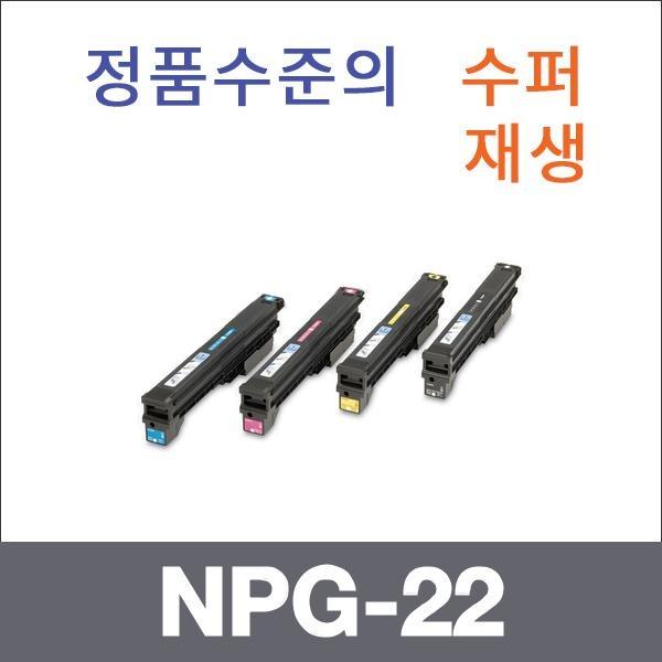 캐논 재생토너 NPG-22 4색 SET (검정:25K/컬러:25K)