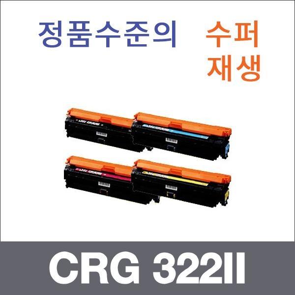 캐논 재생토너 CRG-322II 대용량 4색 SET (검정:13K/칼라:14K)
