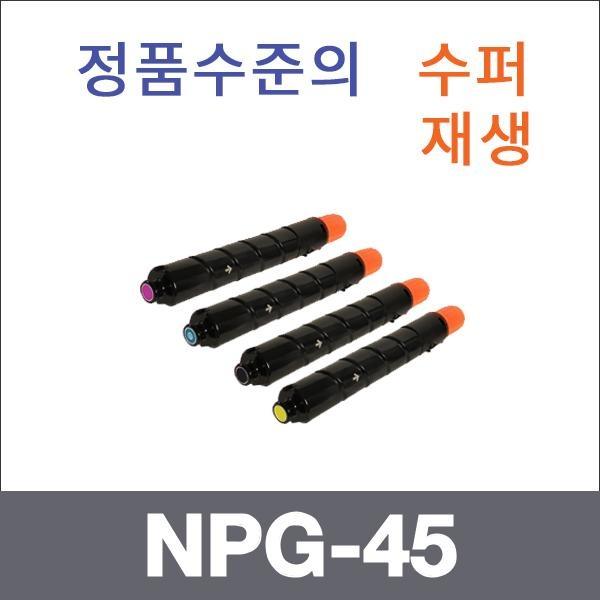 캐논 재생토너 NPG-45 4색 SET (검정:44K/컬러:38K)