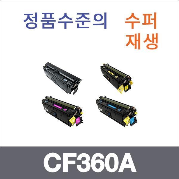 HP 재생토너 CF360~3A 4색 SET (검정:6K/컬러:5K)