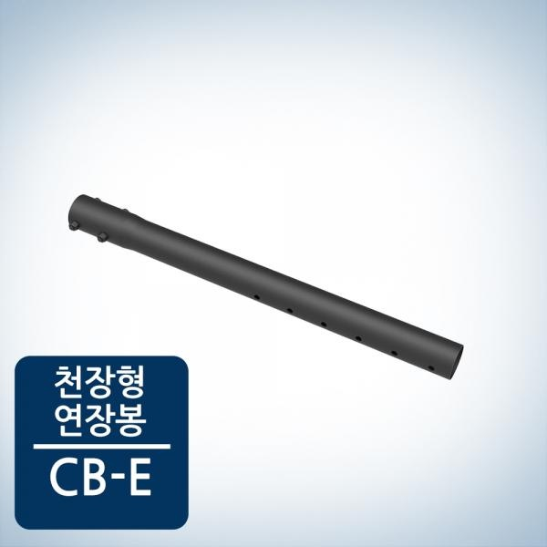 연장봉, CB-E *천장형 거치대 연장용*