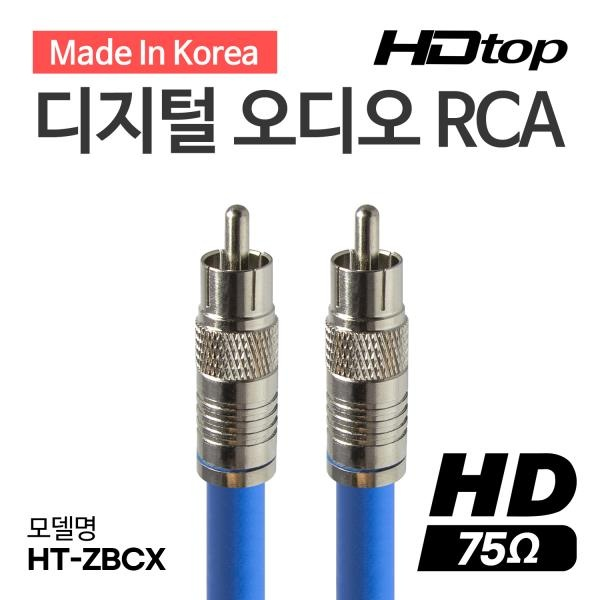 HDTOP 국산 디지털 RCA 75옴 코엑셜 동축 케이블 [5M/블루] [HT-ZBCX050]