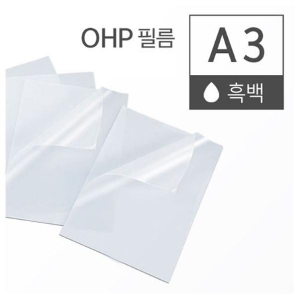 OHP필름 A3 [흑백/50매]