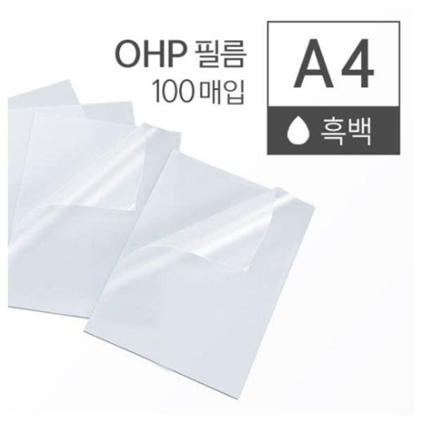 OHP필름 A4 [흑백/100매]