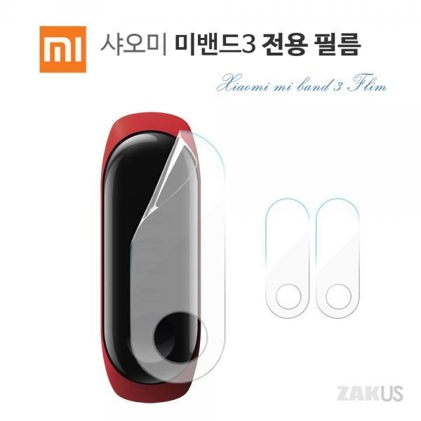 [샤오미] 미밴드3 전용 액정보호필름