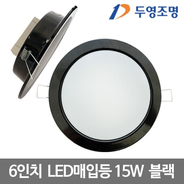 6인치 LED매입등 LED다운라이트 매입등 [15W/블랙]