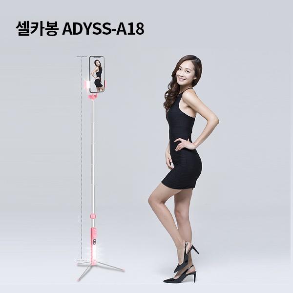 RRP ADYSS-18 LED조명 셀카봉 110cm [색상 선택] [핑크]