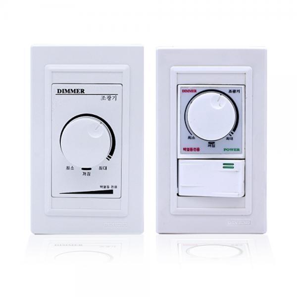 조광기 디밍가능 LED전구 백열용 디머스위치 [스위치형] [스위치형/SSD-1000S]