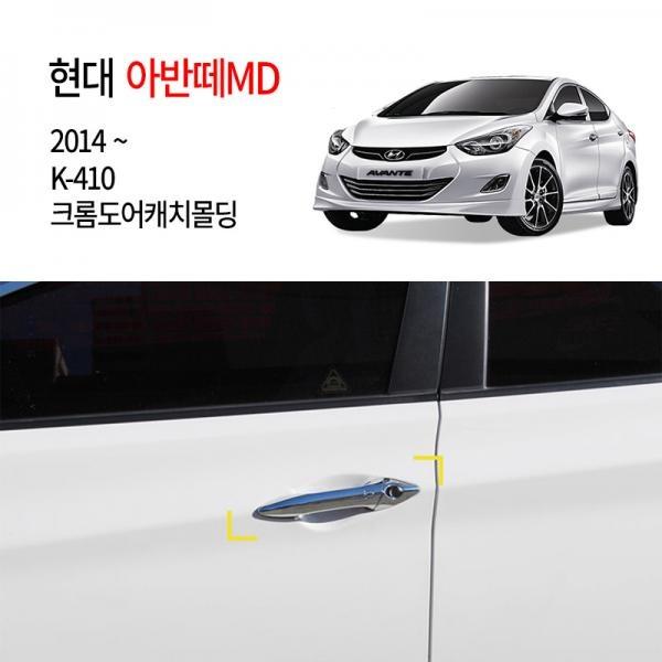 K410 도어캐치몰딩 2014아반떼MD고급전용