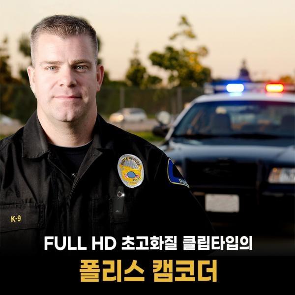 경찰카메라 RD-6200(16GB)스포츠캠코더 소방소 순찰 자전거 바이크 블랙박스