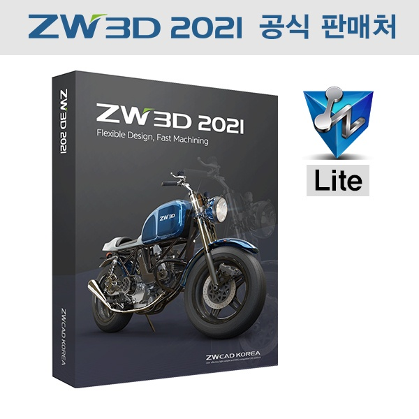ZW3D 2021 Lite [기업용/라이선스/영구사용]
