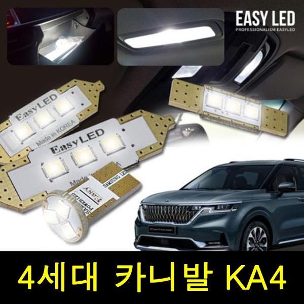 이지엘이디 실내등풀세트 4세대 카니발 KA4 LED 썬루프형
