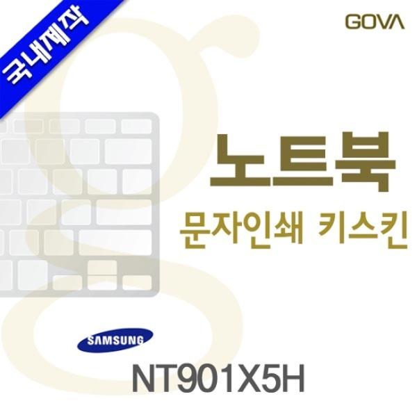 노트북키스킨, 15.6형 삼성 노트북9 metal, NT901X5H [삼성10/색상선택] [고바스킨]