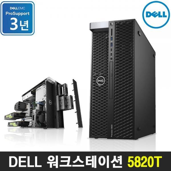 DELL 워크스테이션 5820T []W-2245 /32GB /512GB SSD + 1TB /Radeon Pro WX5100 /Win10 Pro/3년보증/(개봉장착)/D