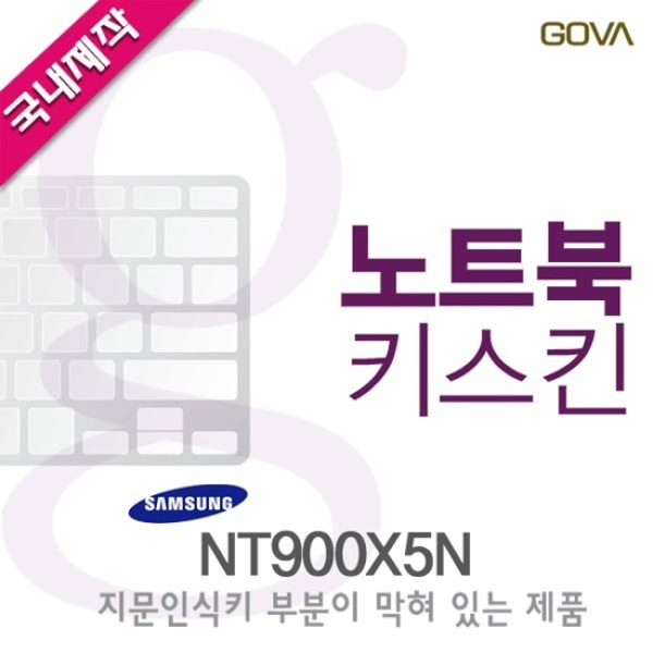노트북키스킨, 15.6형 삼성 노트북9 always, NT900X5N [AT-B형/투명] [고바스킨/지문인식 X]