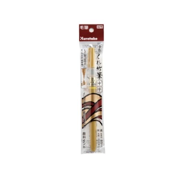 쿠레타케 붓펜 [제품선택] (골드/GOLD/DO150-60S)