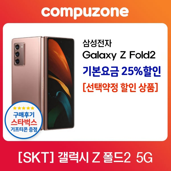 [SKT] 갤럭시 Z폴드2 5G (256GB) [완납폰/선택약정할인]