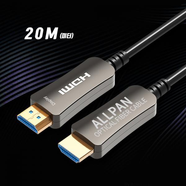 올판 HDMI 광 케이블 장거리 초고속 20m