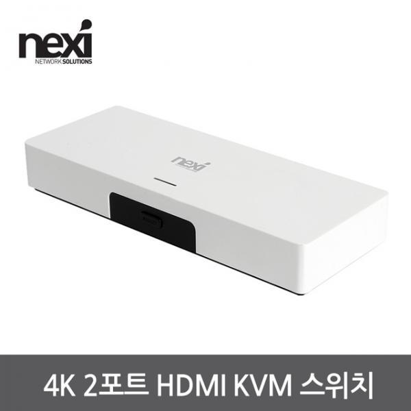 넥시 NX-7302KVM-4K [HDMI KVM 스위치/4K/2:1/USB/케이블 포함] [NX1098]