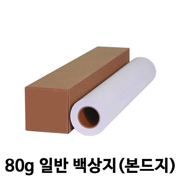 휘슬러 플로터 용지 80g 일반백상지(본드지) A2(1박스 6롤)
