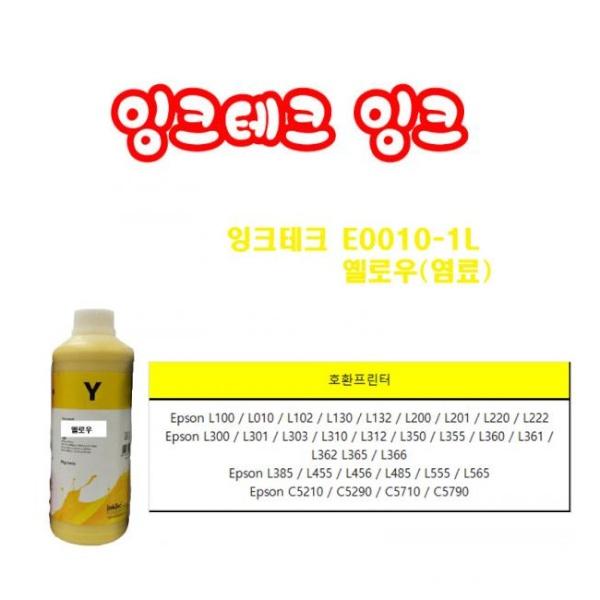 E0010 노랑 (염료/1L)