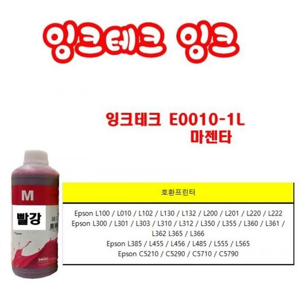 E0010 빨강 (염료/1L)