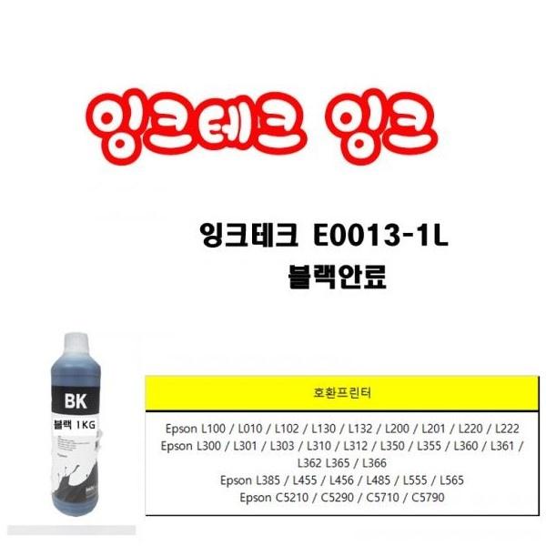 E0013 검정 (안료/1L)