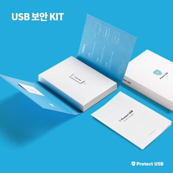 프로텍트(Protect) USB 보안 KIT [기업 및 가정용/패키지/1년사용]