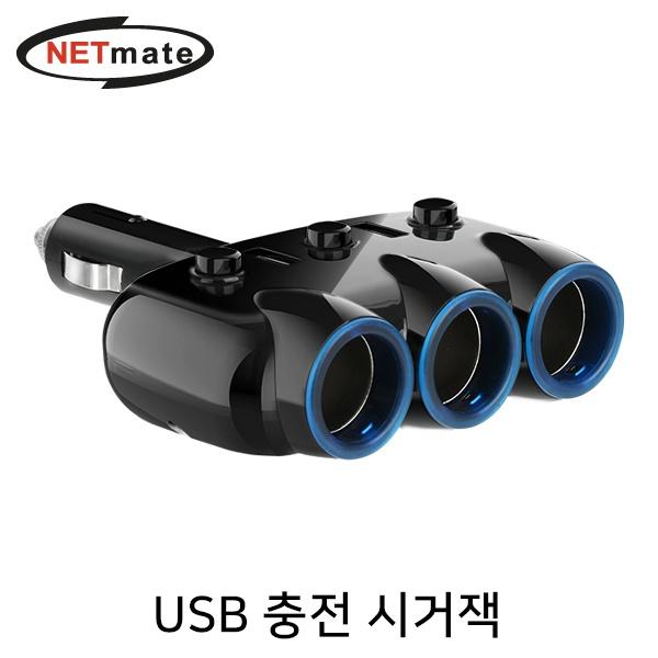 NETmate NM-CJ01 차량용 USB 충전 시거잭(USBx2, 시거 소켓x3)