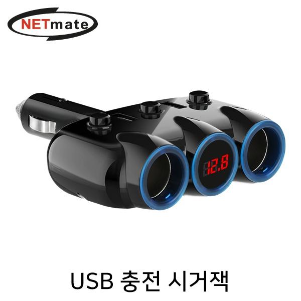 NETmate NM-CJ02 차량용 USB 충전 시거잭(USBx2, 시거 소켓x2)