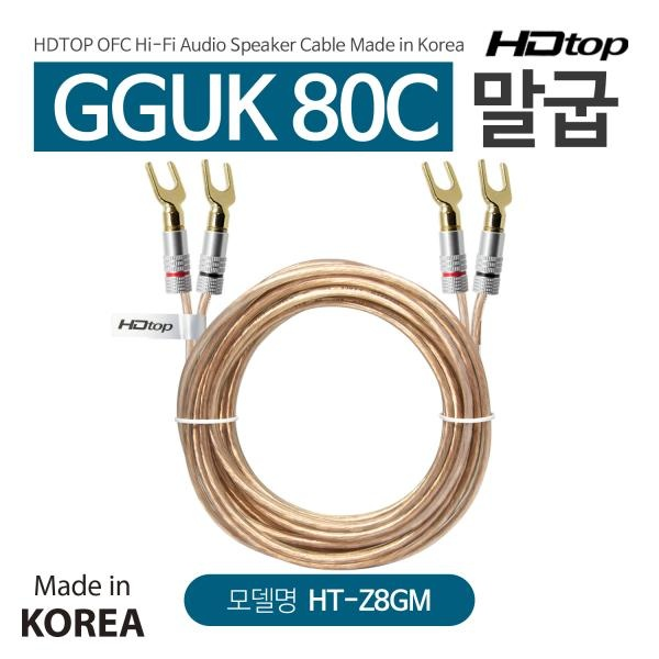 HDTOP 국산 말굽 단자 GGUK 80C 스피커케이블 5M [HT-Z8GM05]