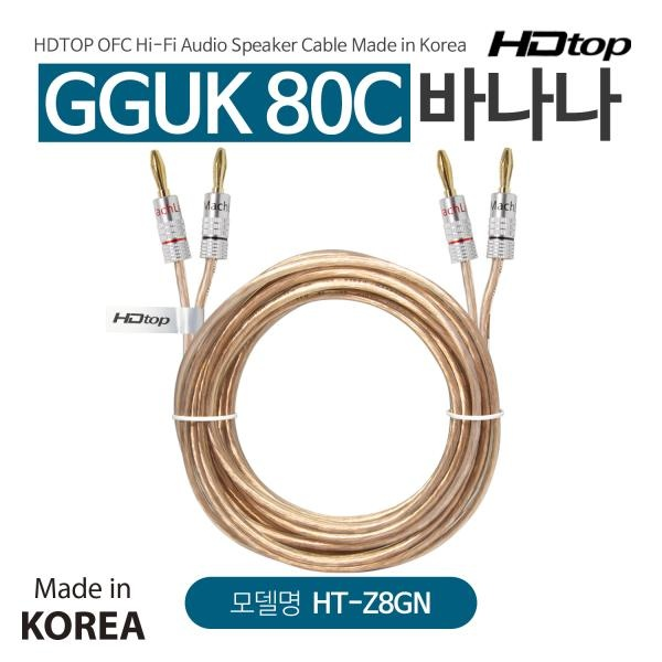 HDTOP 국산 바나나플러그 GGUK 80C 스피커케이블 10M [HT-Z8GN10]