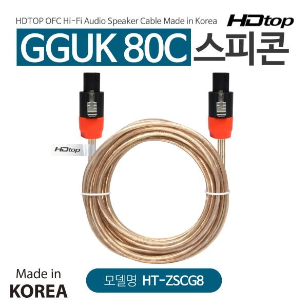 HDTOP 국산 스피콘 GGUK 80C 스피커케이블 20M [HT-ZSCG8020]