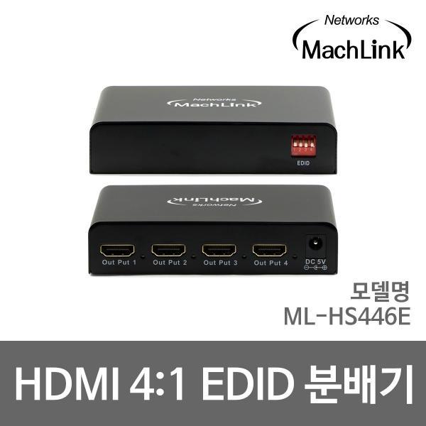 마하링크 ML-HS446E [모니터 분배기/1:4/HDMI/EDID]