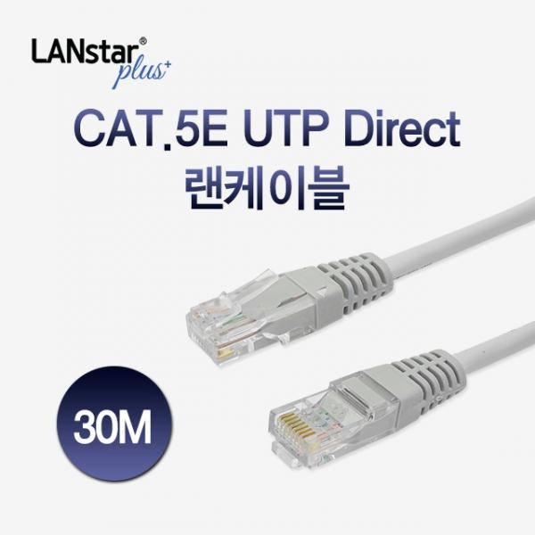 랜스타 CAT.5E UTP 랜케이블 30M [LSP-5UTPD-30MG]